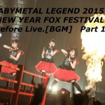 BABYMETAL LEGEND 2015 -NEW YEAR FOX FESTIVAL- #1of2 Before Live.[BGM]@SSA – Dailymotion動画
